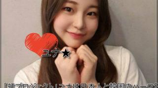 「虹プロジェクト」ユナは日本人と韓国のハーフ?出身地や体重身長を調査!