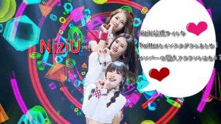 NiziU公式サイトやTwitterとインスタグラムまとめ!メンバーの個人アカウントはある?