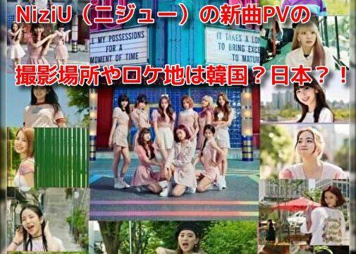 NiziU(ニジュー)の新曲PVの撮影場所やロケ地は韓国?日本?!