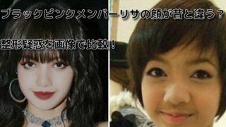 ブラックピンクメンバーリサの顔が昔と違う?!整形疑惑を画像で比較!
