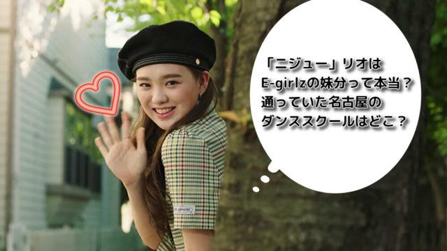 「ニジュー」リオはE-girlzの妹分って本当?通っていた名古屋のダンススクールはどこ?