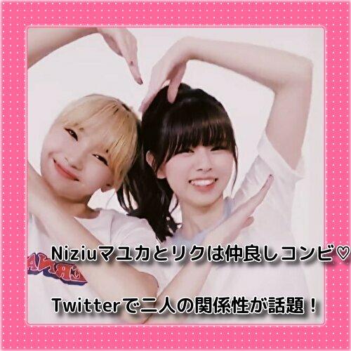 Niziuマユカとリクは仲良しコンビ(カップル)!Twitterで二人の関係性が話題!