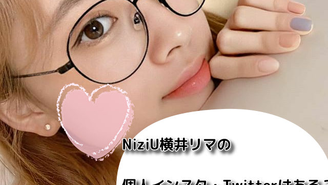 NiziU横井リマの個人インスタ・Twitterはある?過去のインスタ消去か?!