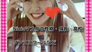 Niziuマユカの性格・身長・高校・ダンススクールなどプロフィールをまとめてご紹介!