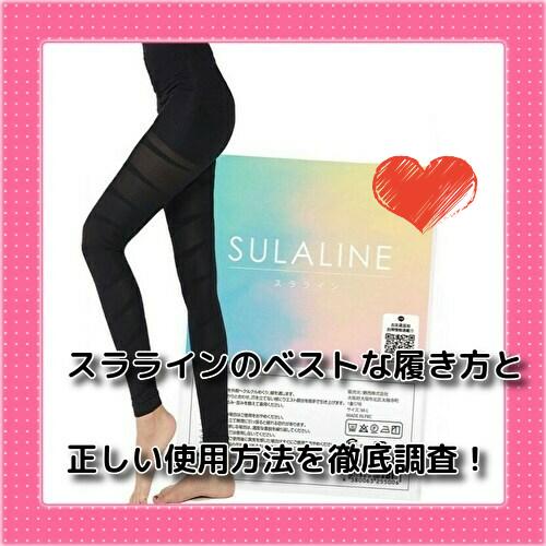 スララインのベストな履き方と正しい使用方法を徹底調査!