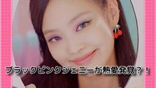 ブラックピンクジェニーが熱愛発覚?!噂のカイとは誰?二人の写真は?