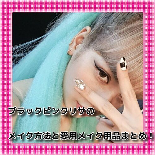 ブラックピンクリサのメイク方法と愛用メイク用品まとめ!