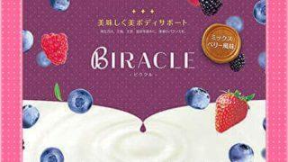 ビラクル(BIRACLE)は副作用がない?成分や妊婦中や授乳中に飲めるのか徹底調査!