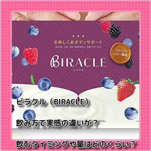 ビラクル(BIRACLE)飲み方で実感の違いが?飲むタイミングや量はどのくらい?