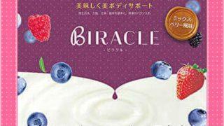 ビラクル(BIRACLE)の最安値は公式サイトではなくamazon?楽天?