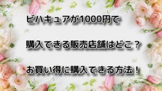 ビハキュアが1000円で購入できる販売店舗はどこ?お買い得に購入できる方法!