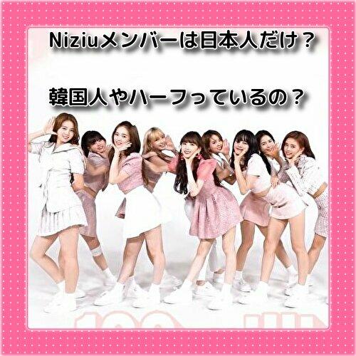 Niziuメンバーは日本人だけ?韓国人やハーフっているの?