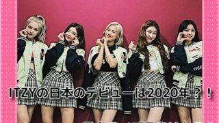 ITZY(イッジ)の日本のデビューは2020年で決定?!日本ライブ予定はある?