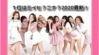 Niziu韓国の人気順ランキング1位はミイヒ?二ナ?2020最新!