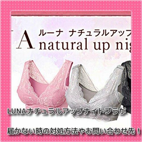 LUNA(ルーナ)ナチュラルアップナイトブラは授乳中・妊婦中でも使える?使い方を間違えたら逆効果?