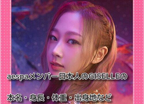 aespaメンバー日本人のGISELLE(ジゼル)の本名・身長・体重・出身地など詳しいプロフィール