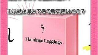 フラミンゴレギンスは正規品と偽物を見分けるコツと値段の違い!正規品が購入できる販売店はどこ?