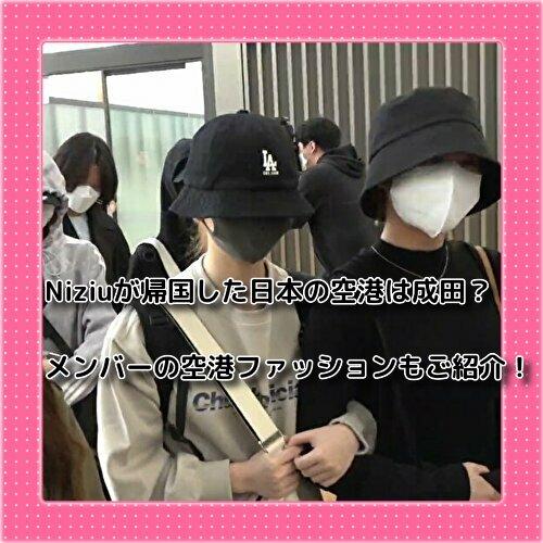 Niziuが帰国した日本の空港は成田?メンバーの空港ファッションもご紹介!