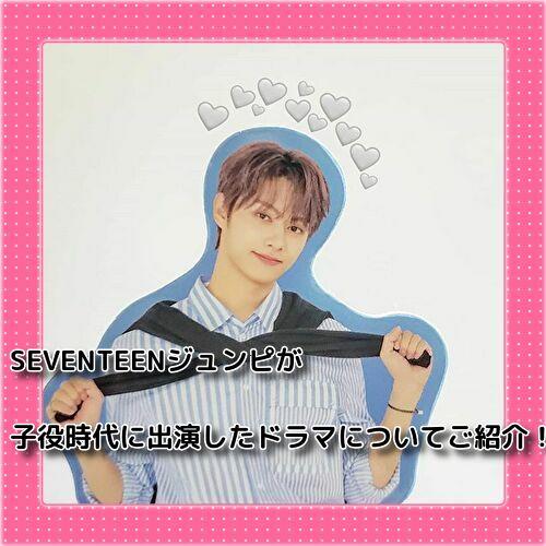 SEVENTEEN(セブチ)ジュンが子役時代に出演したドラマについてご紹介!