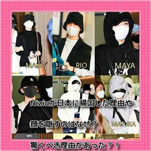 Niziuが日本に帰国した理由や顔を隠すのはなぜ?驚くべき理由があった?!