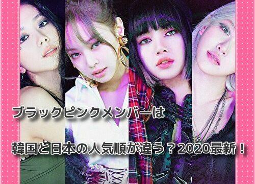 ブラックピンクメンバーは韓国と日本の人気順が違う?2020最新!