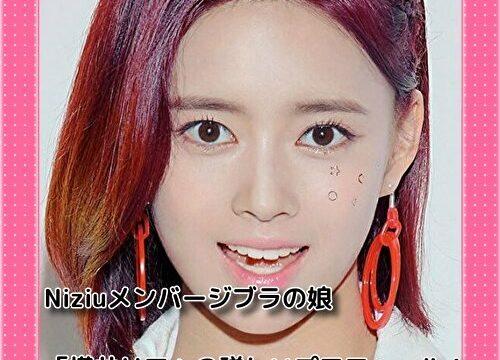 Niziuメンバージブラの娘「横井リマ」の詳しいプロフィール!