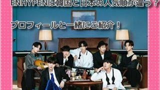 ENHYPEN(エンハイフン)は韓国と日本の人気順が違う?プロフィールと一緒にご紹介!