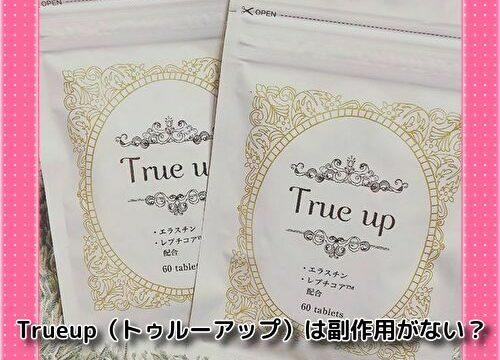 Trueup(トゥルーアップ)は副作用がない?成分や妊婦中や授乳中に飲めるのか徹底調査!