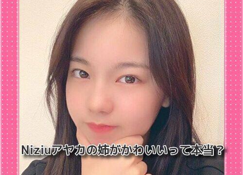 Niziuメンバーアヤカの姉がかわいいって本当?家族構成や姉妹仲良し画像!