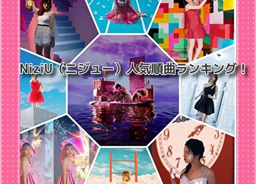NiziU(ニジュー)人気順曲ランキング!『Step and a step』と虹プロの曲を含めおすすめなのは?