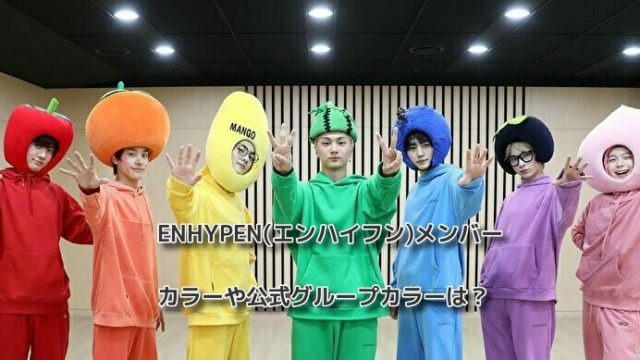 ENHYPEN(エンハイフン)メンバーカラーや公式グループカラーは?