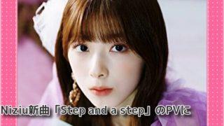 Niziu新曲「Step and a step」のPVにミイヒがいないのはなぜ?撮影したのはいつ?