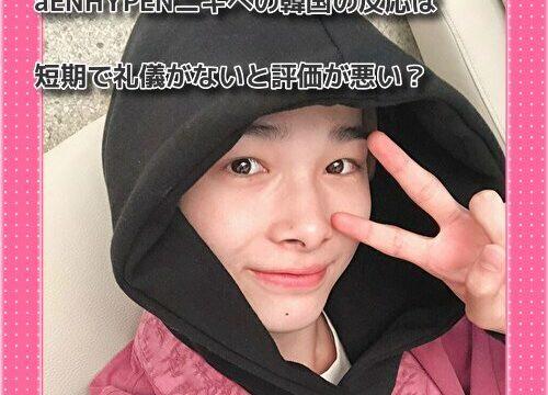 ENHYPEN(エンハイフン)ニキへの韓国の反応は短期で礼儀がないと評価が悪い?