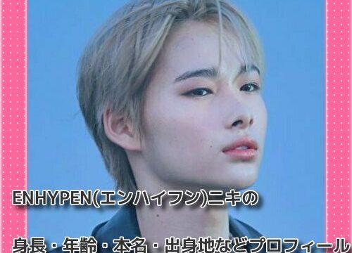ENHYPEN(エンハイフン)ニキの身長・年齢・本名・出身地など詳しいプロフィール!