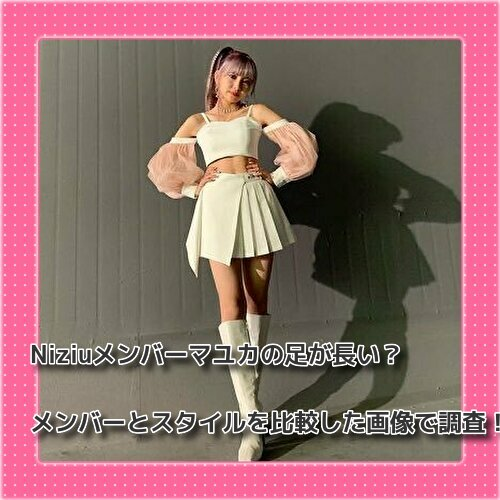 Niziuメンバーマユカの足が長い?メンバーとスタイルを比較した画像で調査!