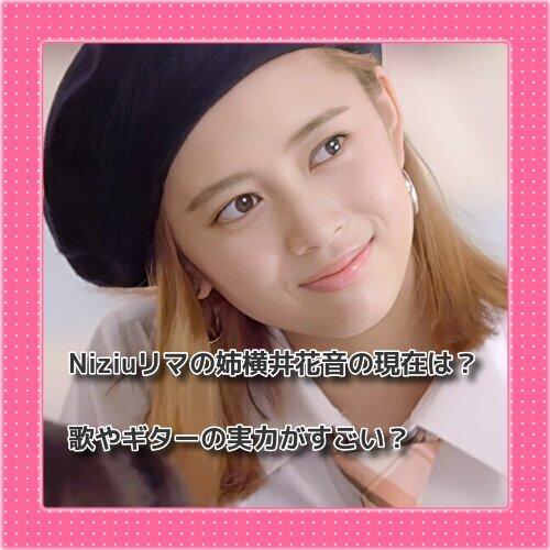 Niziuメンバーリマの姉横井花音の現在は?歌やギターの実力がすごい?