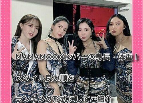 MAMAMOO(ママムー)メンバーの身長・体重!スタイル良い順をランキング形式にしてご紹介