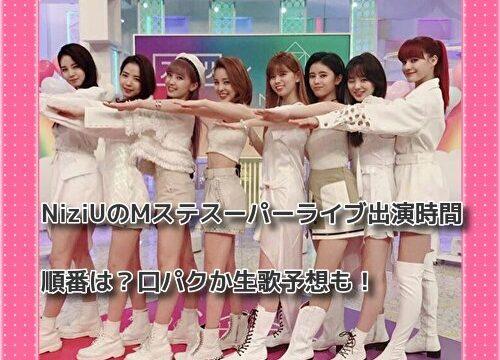 NiziUのMステスーパーライブ出演時間・順番は?口パクか生歌予想も!