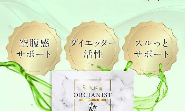 オルチャニストは飲み方で実感の違いが?飲むタイミングや量はどのくらい?