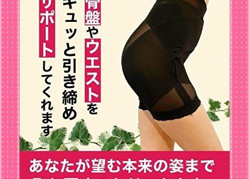 スラボディの効果的な履き方と正しい使用方法を徹底調査!