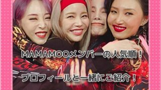 MAMAMOO(ママムー)メンバーの人気順ランキング!プロフィールと一緒にご紹介!