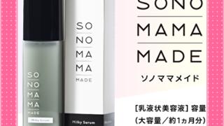 ソノママメイド乳液状美容液アットコスメの口コミ評価は悪い?良い?SNSの評価まとめ!