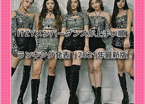 ITZY(イッジ)メンバーダンスが上手い順ランキング発表!2021年最新版!