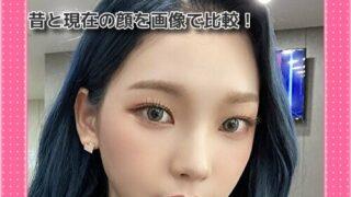 aespa(エスパ)カリナの目と鼻が整形疑惑?昔と現在の顔を画像で比較!