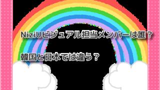 NiziU(ニジュー)ビジュアル担当メンバーは誰?韓国と日本では違う?