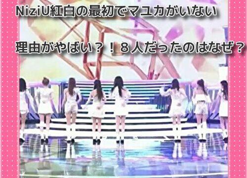 NiziU紅白の最初でマユカがいない理由がやばい?!8人だったのはなぜ?