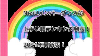 NiziU(ニジュー)メンバーダンスが上手い順ランキング発表!2021年最新版!