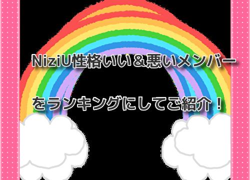 NiziU(ニジュー)性格いい&悪いメンバーをランキングにしてご紹介!