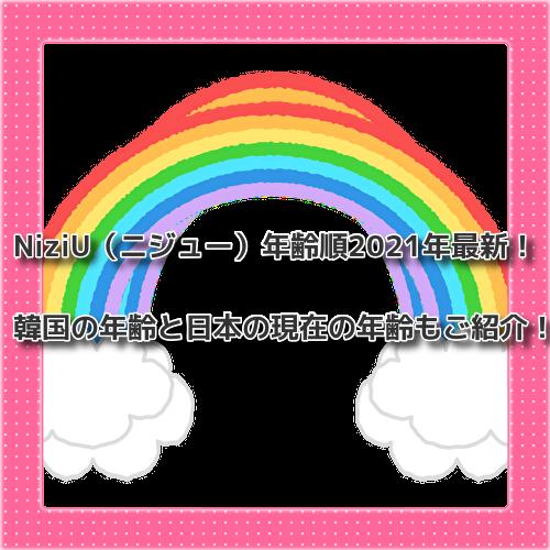 NiziU(ニジュー)年齢順2021年最新!韓国の年齢と日本の現在の年齢もご紹介!