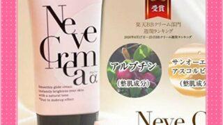 ネーヴェクレマの最安値は500円?!お得に購入できる販売店舗を徹底調査!